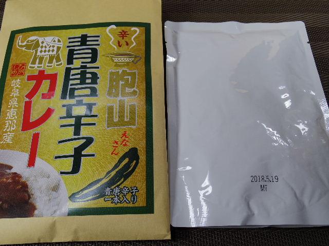 胞山青唐辛子カレー3