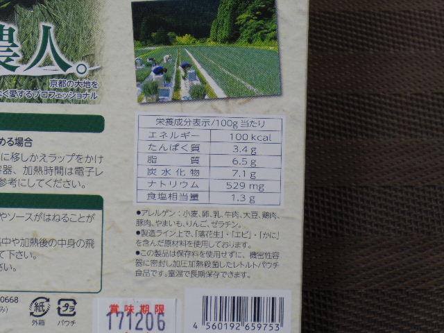 京の九条のねぎのグリーンカレー8