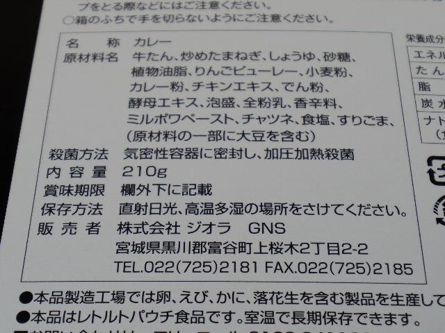 べこ政宗牛たんカレー6