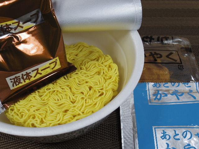 寿がきや 鳥取ゴールド3