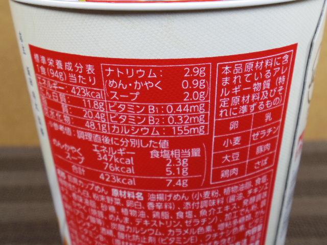 マルちゃん飯田商店醤油ラーメン8
