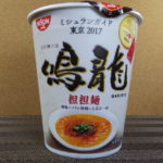今回食べたカップ麺:日清「創作麺工房 鳴龍 担担麺」を食べる!