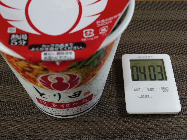 明星 とり田博多担々麺6