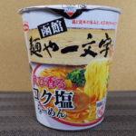 【カップ麺を食べる】「麺や一文字監修 えび香るコク塩らーめん」(エースコック)