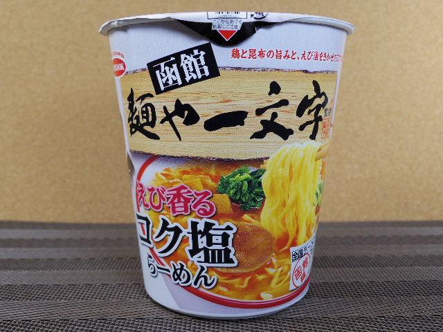 エースコック麺や一文字コク塩らーめん1
