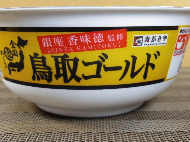 寿がきや 鳥取ゴールド2