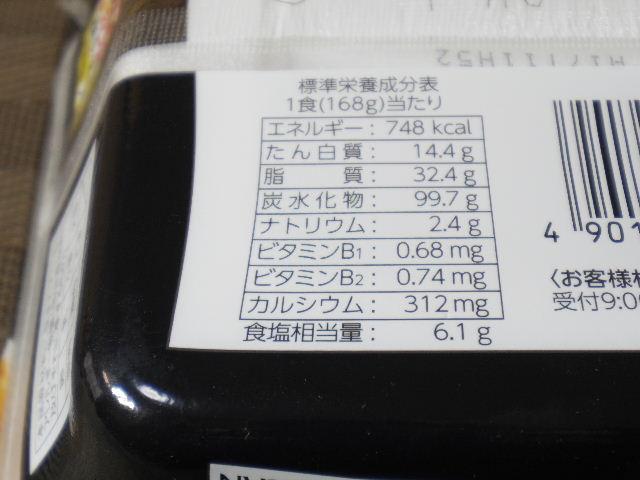 マルちゃん ajito ism ピザ味まぜそば8