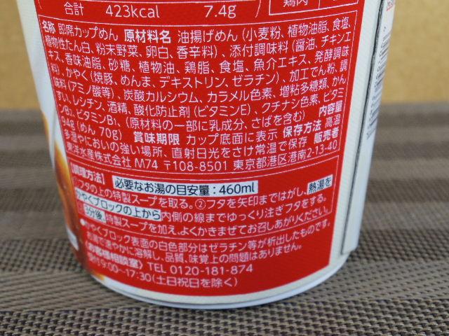 マルちゃん飯田商店醤油ラーメン7