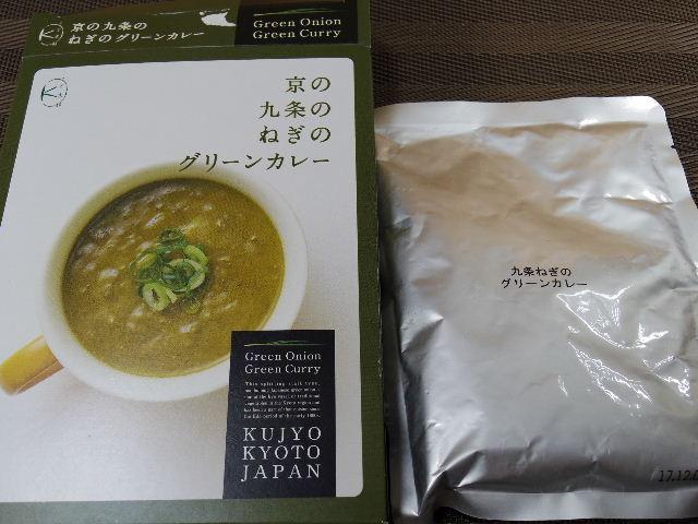 京の九条のねぎのグリーンカレー4