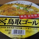 寿がきや 全国麺めぐり「銀座 香味徳監修 牛コツラーメン 鳥取ゴールド」を食べる!(カップ麺)