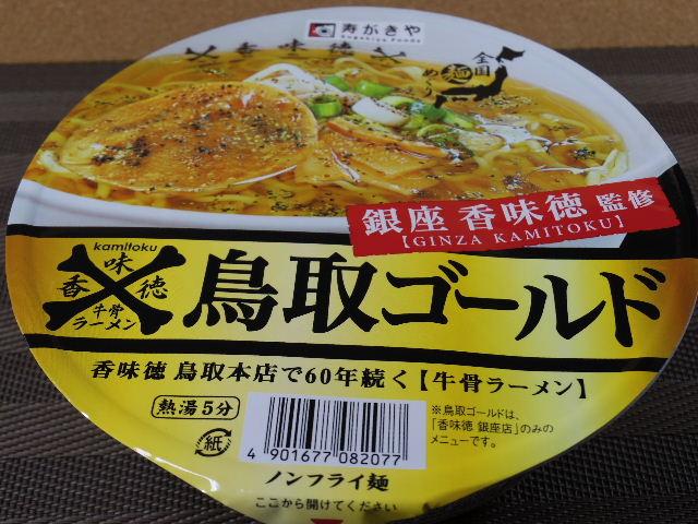 寿がきや 鳥取ゴールド1