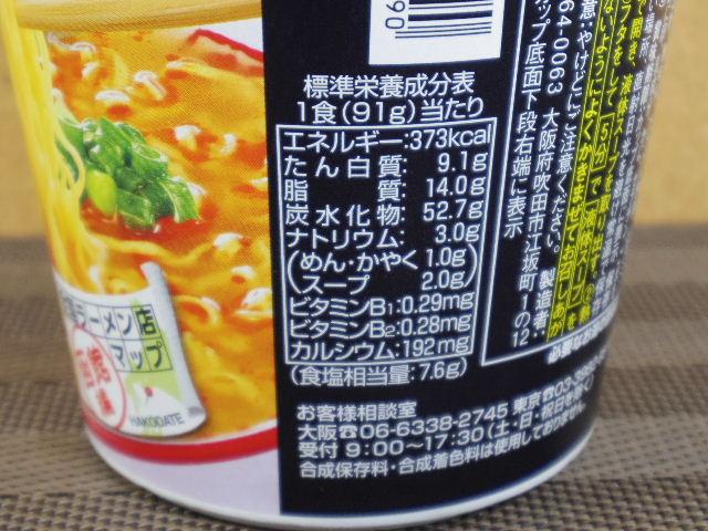 エースコック麺や一文字コク塩らーめん8
