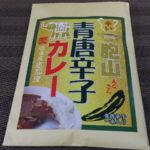 岐阜県のご当地カレー:有限会社東野「胞山青唐辛子カレー」を食べる