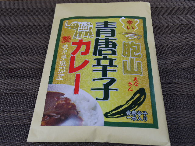 胞山青唐辛子カレー1