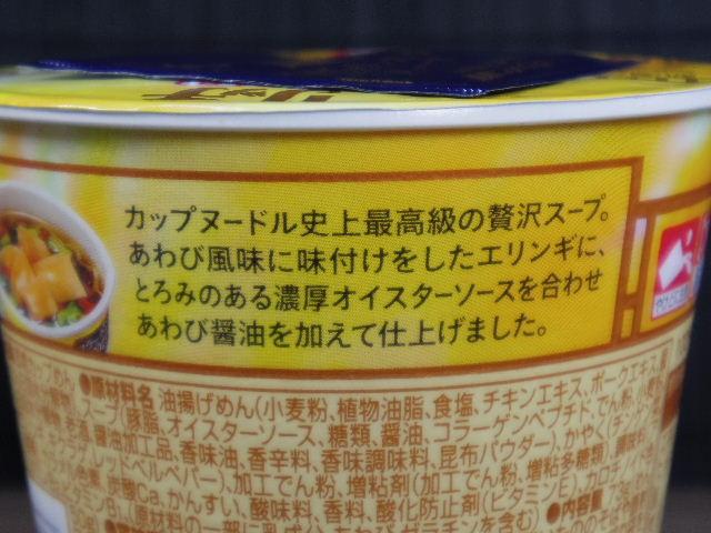 カップヌードルリッチ あわび風味オイスター煮込み3