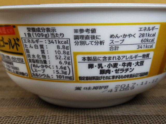 寿がきや 鳥取ゴールド7