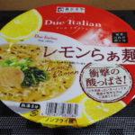 今回のカップ麺:寿がきや「ドゥエイタリアン レモンらぁ麺」を食べてみた