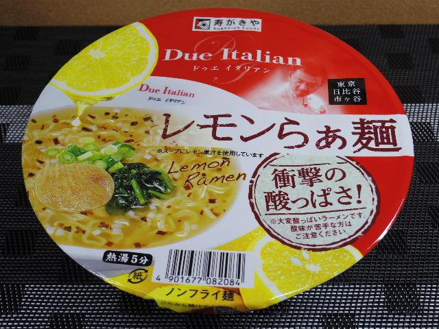 レモンらぁ麺1