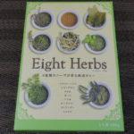 愛知県のご当地レトルトカレー:TUTTI「エイトハーブス(Eight Herbs)」を食べてみる!