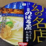 今回食べたカップ麺:「今はない、幻の名店 元祖のぼる屋 あっさり和風豚骨」(日清)