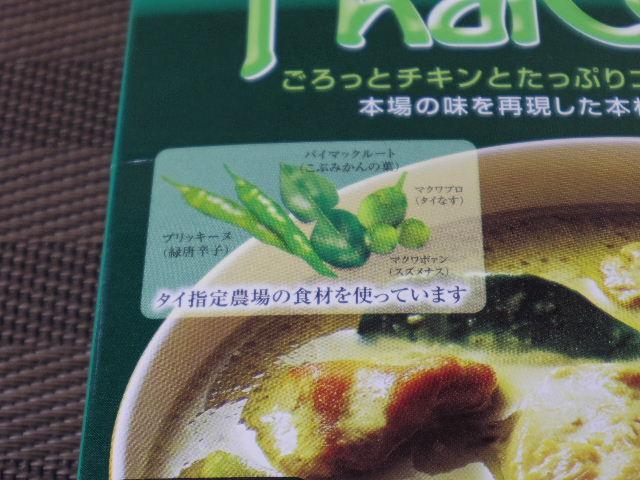 ヤマモリ グリーンカレー2