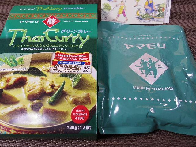 ヤマモリ グリーンカレー5