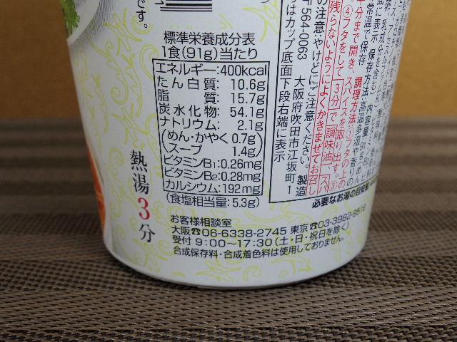 spicedeli パクチー担担麺10