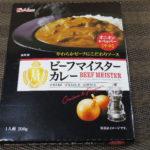 (レトルトカレー)ハウス「ビーフマイスターカレー オニオン&ペッパー」を食べてみる!