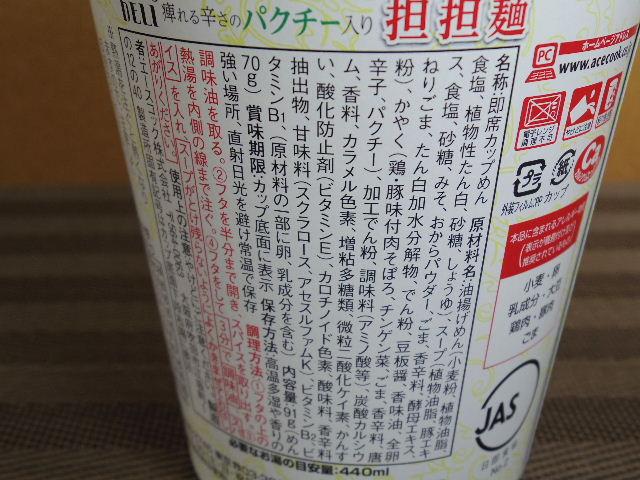 spicedeli パクチー担担麺9