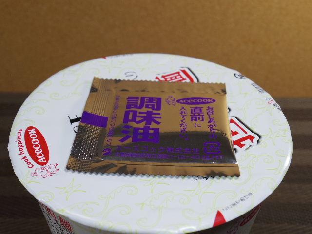 spicedeli パクチー担担麺2