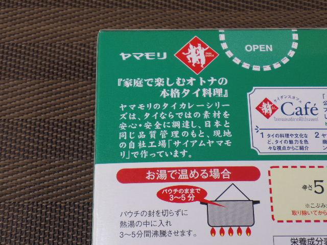 ヤマモリ グリーンカレー3