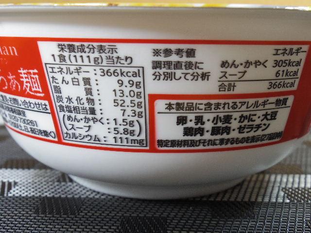 レモンらぁ麺10