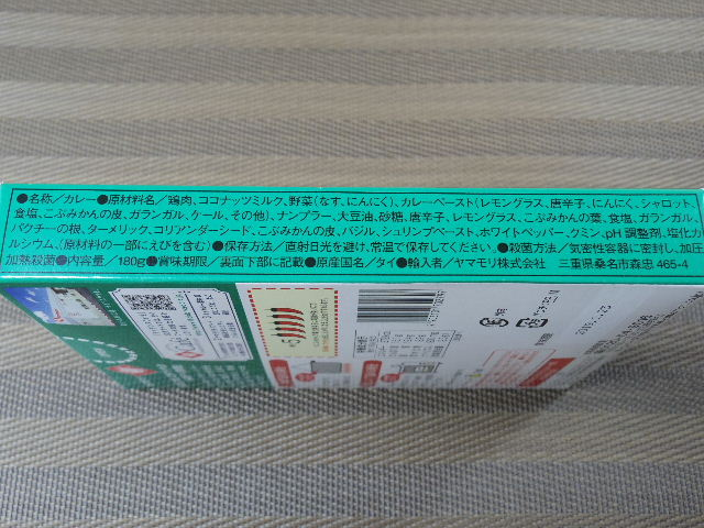 ヤマモリ グリーンカレー8