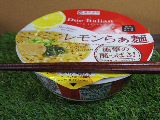 レモンらぁ麺5