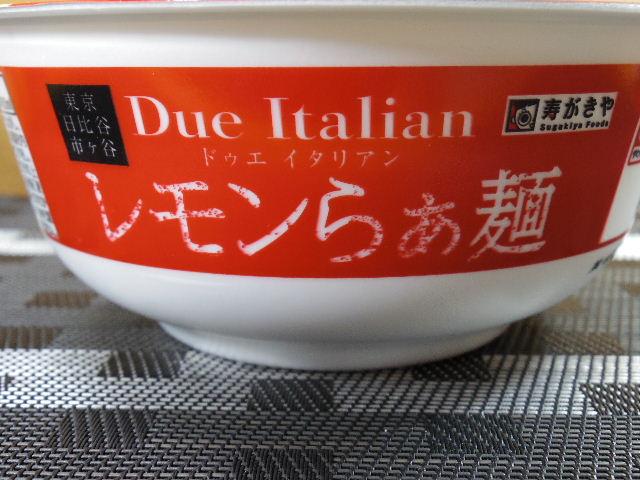 レモンらぁ麺2