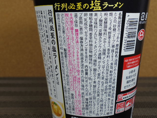 埼玉・新座ぜんや 行列必至の塩ラーメン7