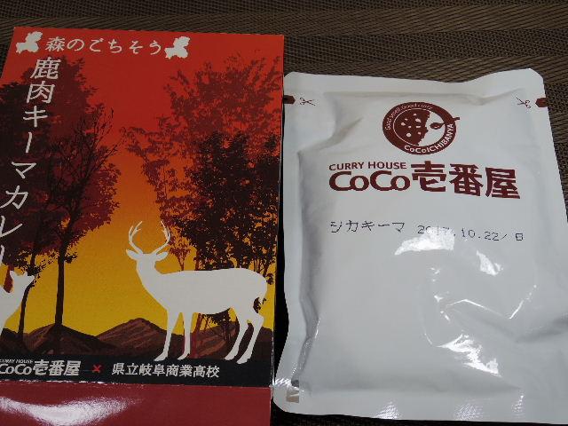 森のごちそう鹿肉キーマカレー3
