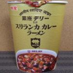 今回食べたカップ麺:「銀座デリー スリランカカレーラーメン」(明星)