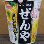 今回食べたカップ麺:エースコックの「埼玉・新座ぜんや 行列必至の塩ラーメン」
