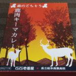 岐阜県のご当地カレー:「CoCo壱番屋 森のごちそう 鹿肉キーマカレー」