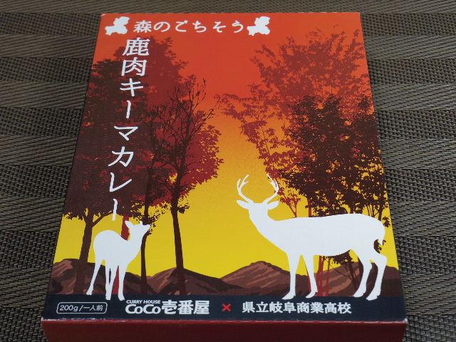 森のごちそう鹿肉キーマカレー1