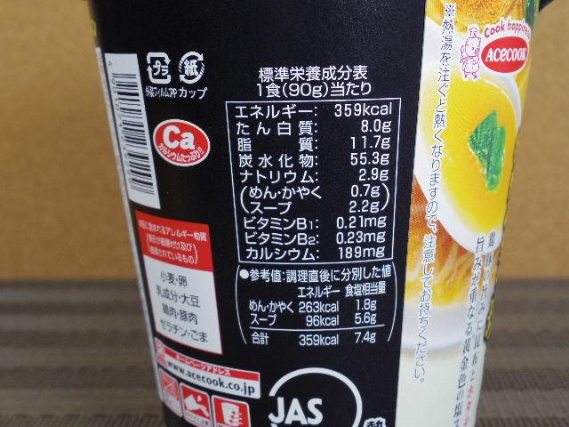 埼玉・新座ぜんや 行列必至の塩ラーメン8