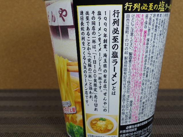 埼玉・新座ぜんや 行列必至の塩ラーメン3