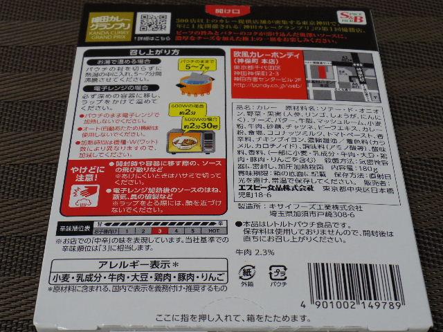 エスビー神田カレーグランプリ ボンディチーズカレー2