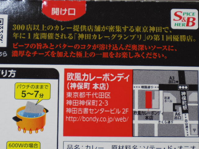 エスビー神田カレーグランプリ ボンディチーズカレー3