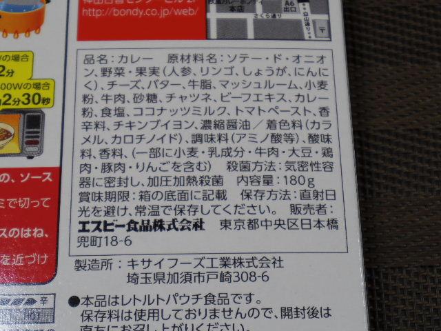 エスビー神田カレーグランプリ ボンディチーズカレー7
