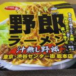 カップ麺を食べる:野郎ラーメン汁なし野郎 サッポロ一番(サンヨー食品)
