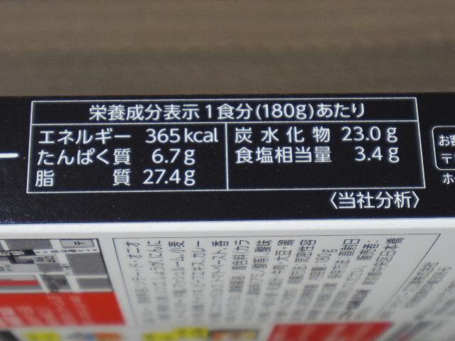 エスビー神田カレーグランプリ ボンディチーズカレー8