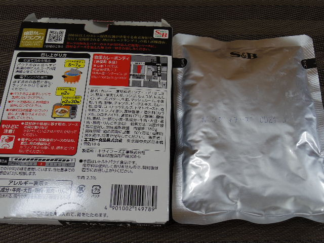 エスビー神田カレーグランプリ ボンディチーズカレー4
