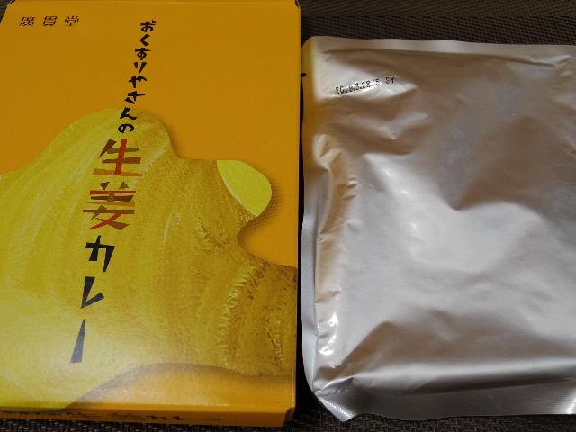 おくすりやさんの生姜カレー4
